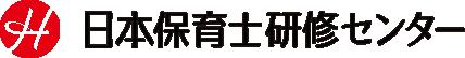 日本保育士研修センター