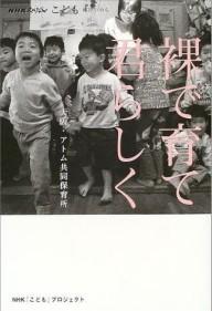 裸で育て君らしく 大阪、アトム共同保育所