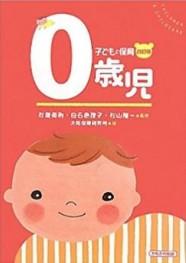 子どもと保育(0 歳児~5 歳児)