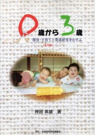 0 歳から 3 歳 保育・子育てと発達研究をむすぶ(乳児編)