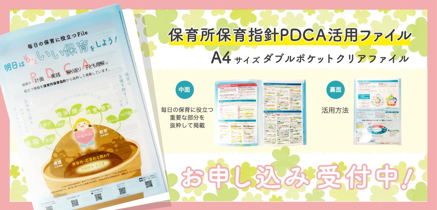保育所保育指針PDCA活用ファイル完成