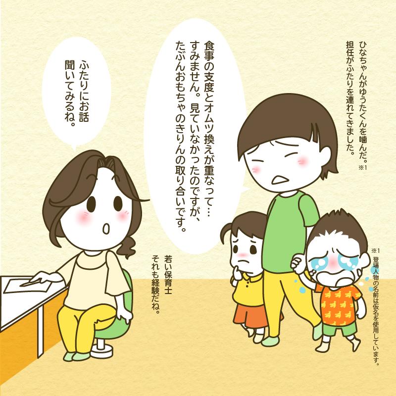 対応事例:1歳児の噛みつき イラスト2